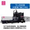 CNC龙门数控铣床 龙门加工中心TJ-SP2503B 刚性强重切削 设
