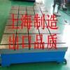 铸铁镗床工作平台,铸铁拼接平板,精密T型槽平板装配工作台