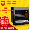 优锐 高精度 准工业级三维立体 断电续打FDM 3d打印机