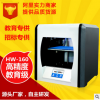 优锐 厂家直供桌面级高精度教育家用3d打印机