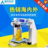 极光尔沃3d打印机 桌面高精度 3d打印机 diy 性价比高