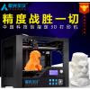 FDM桌面级金属3D打印机准工业级高精度快速成型