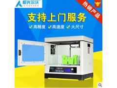 工业级3D打印机 高精度大尺寸 打印手办 招代理