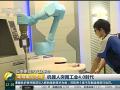 机器人突围工业4.0时代 (687播放)
