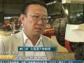 日本农户数量骤减 农业机器人显身手 (301播放)