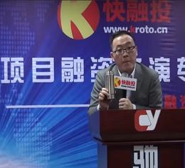 路演应该说什么,中国企业现金流设计第一人马驰原先生告诉你 (438播放)
