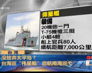 台湾青年发视频解读南海主权引大陆青年猛赞 (330播放)