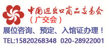 广交会服务商