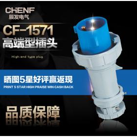 CF1571高端防水电源插头IP67户外电缆工业插头