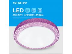 LED亮彩系列双色吸顶灯客厅走廊商场专用