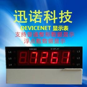 DEVICENET显示表 机器人扩展显示仪表
