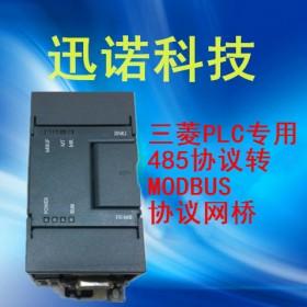 三菱PLC 扩展MODBUS 设备网桥