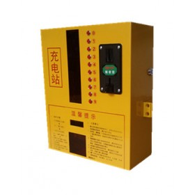你的选择、我的承诺镇江 投币刷卡式 小区电动车充电站