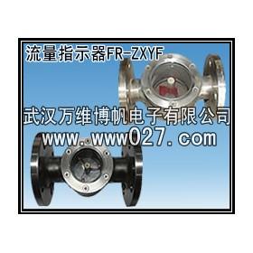 法兰式水流指示器 消防管道用流量观察器 FR-ZXYF