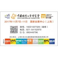 2017第19届数控机床展上海工博会