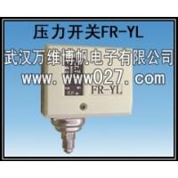 消防主泵压力开关 压力控制器FR-YL
