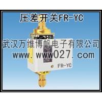FR-YC系列压力开关 差压变送器 压差开关