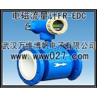 消防流量计 智能电磁流量计 型号FR-EDC