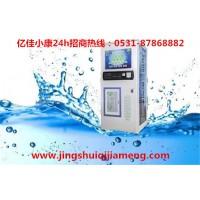 山东陵县自动售水机加盟 亿佳小康 厂家送优惠
