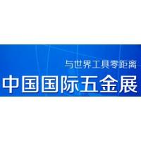 2017中国国际五金博览会