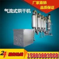 厂家热销大中小型气流烘干机,型号齐全,购机可免费调试安装