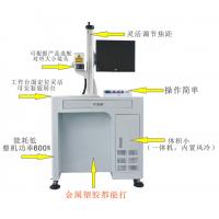 光纤激光打标机  紫外激光打标机 二氧化氮激光打标机