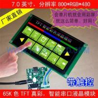 7.0寸高清TFT智能彩屏模块带触摸  RS232串口通讯