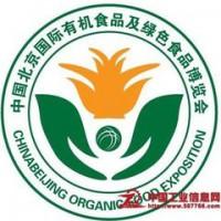 2017北京国际有机食品及绿色食品博览会