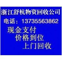 《杭州临安机床回收公司》13735563862