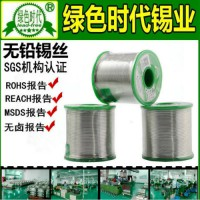 无铅锡丝生产厂家、批发价格、环保锡丝哪里有卖多少钱一斤卷