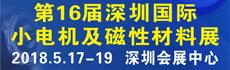 深圳机电展会