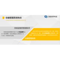 沈阳 WMS仓库管理系统,CPS