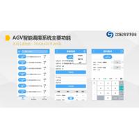 沈阳AGV智能调度系统,定制开发,调度系统