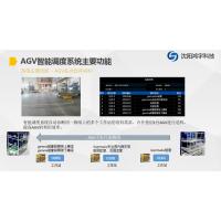 沈阳 AGV智能调度系统,系统开发,定制开发,调度系统