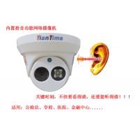 内置拾音器的监控摄像头