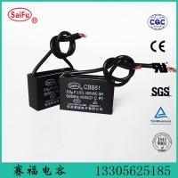0.8UF CBB61-450VAC双引线厂家直销