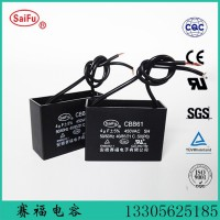 4UF CBB61-450VAC双引线厂家直销