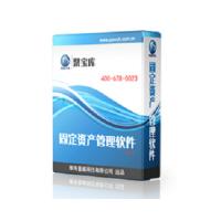 中山聚宝库固定资产盘点系统软件