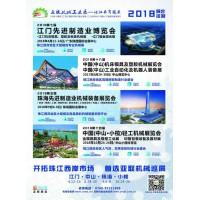 2018年度亚联机械工业巡展预告
