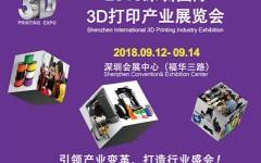 2018深圳国际3D打印产业展览会