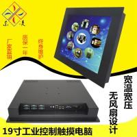 【超低价15寸工业平板电脑一体机厂家定制型】