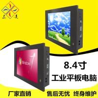 【超低价8.4寸工业平板电脑一体机厂家定制型】