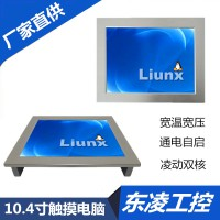 【超低价12.1寸工业平板电脑一体机厂家定制型】