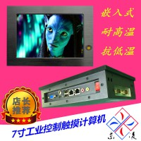 【厂家直销多功能7寸工业平板电脑一体机厂家定制型】