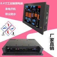 【液晶显示屏8.4寸工业平板电脑一体机厂家定制型】