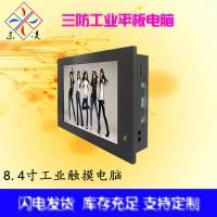 【耐高低温8.4寸工业平板电脑一体机厂家定制型】