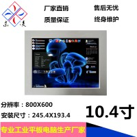 【耐高低温10.4寸工业平板电脑一体机厂家定制型】