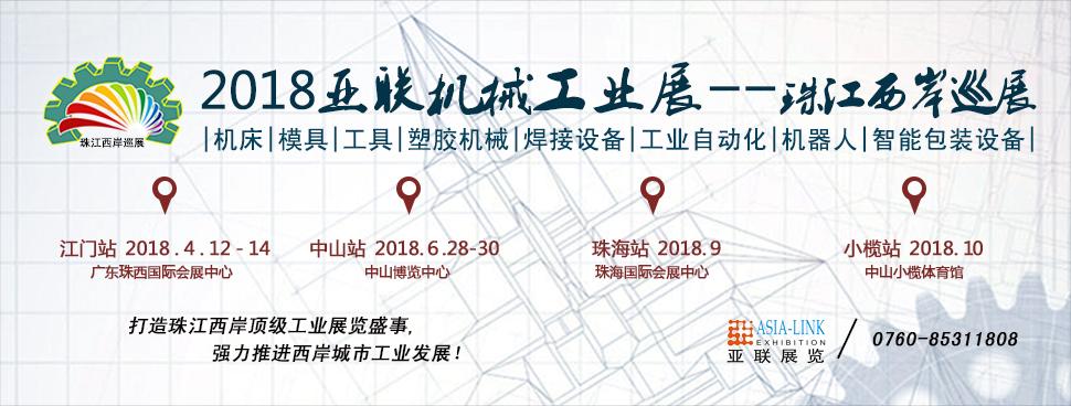 广东亚联展览股份有限公司