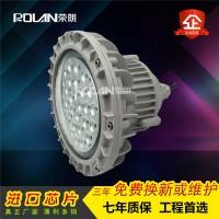 温州荣朗长寿命LED防爆灯BLD160-20WLED防爆灯