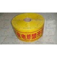 电缆警示带价格 pe电缆警示带/规格 定制电缆警示带价格